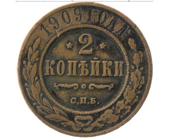 2 копейки 1909 года, фото 2