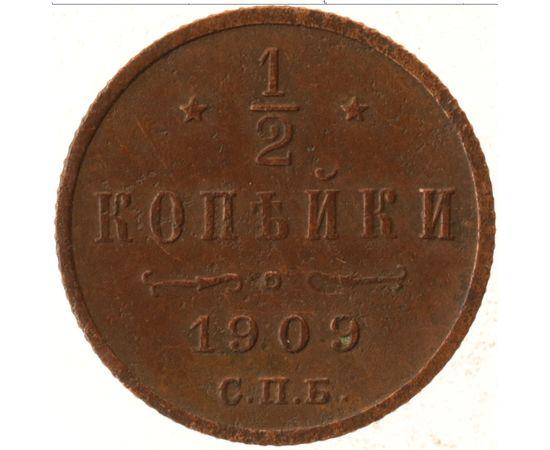 1/2 копейки 1909 года, фото 2