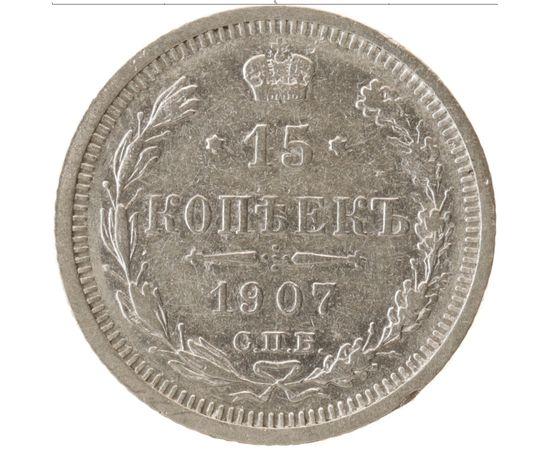 15 копеек 1907 года, фото 2
