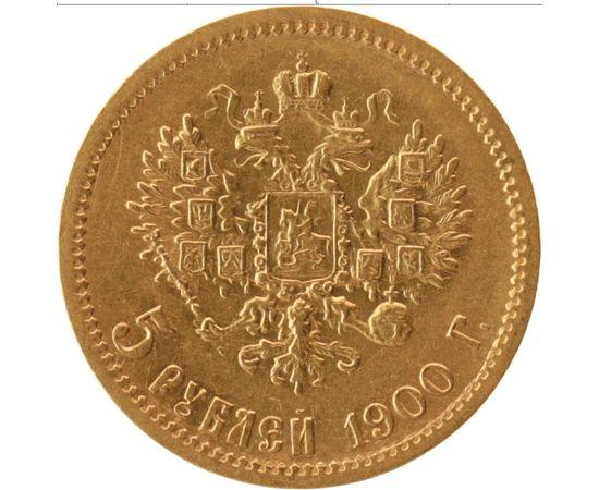 5 рублей 1900 года, фото 2
