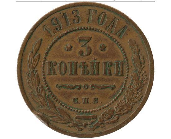 3 копейки 1913 года, фото 2