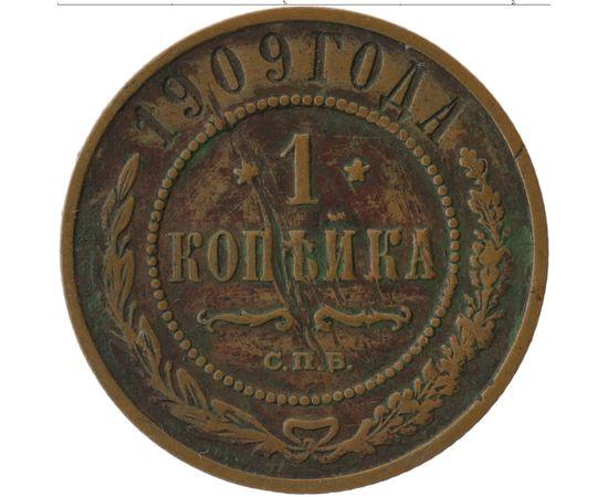 1 копейка 1909 года, фото 2