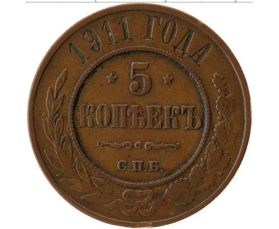 5 копеек 1911 года, фото 3