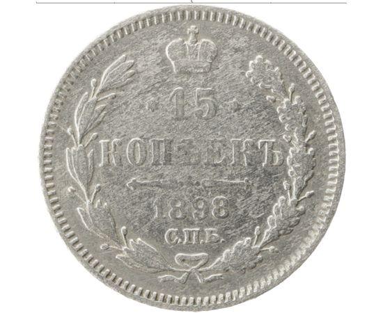 15 копеек 1898 года, фото 2