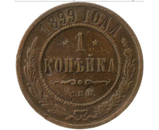1 копейка 1899 года, фото 2