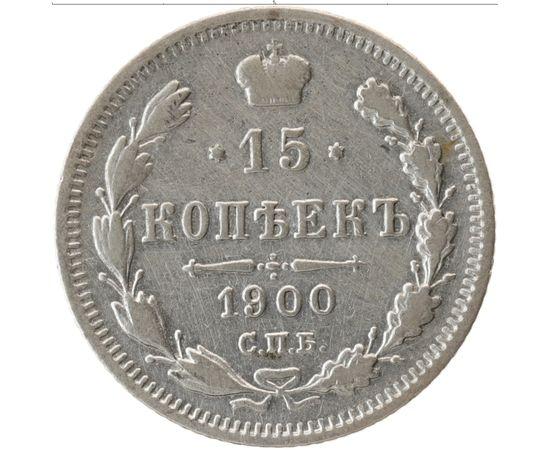 15 копеек 1900 года, фото 2
