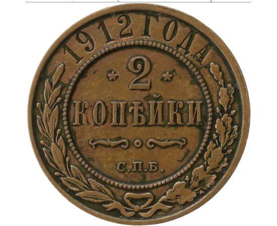 2 копейки 1917 года, фото 2