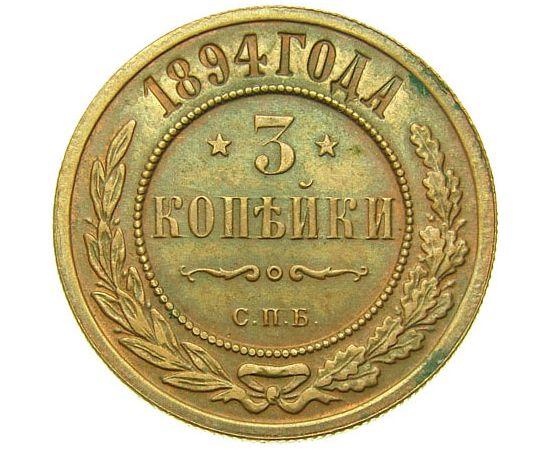 3 копейки 1894 года, фото 2