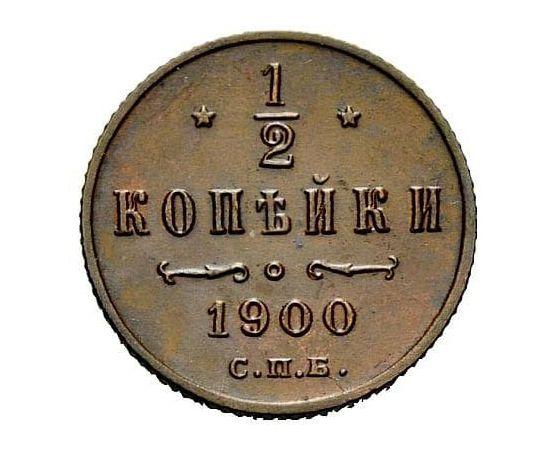 1/2 копейки 1900 года, фото 2