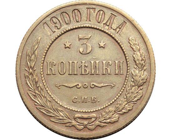 3 копейки 1900 года, фото 2