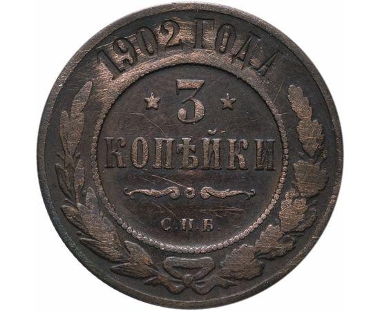 3 копейки 1902 года, фото 2