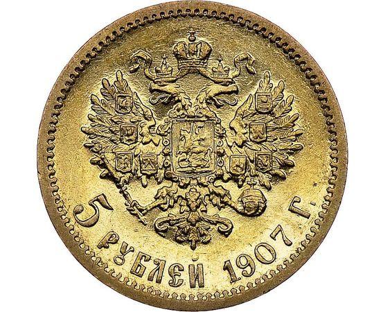 5 рублей 1907 года, фото 2