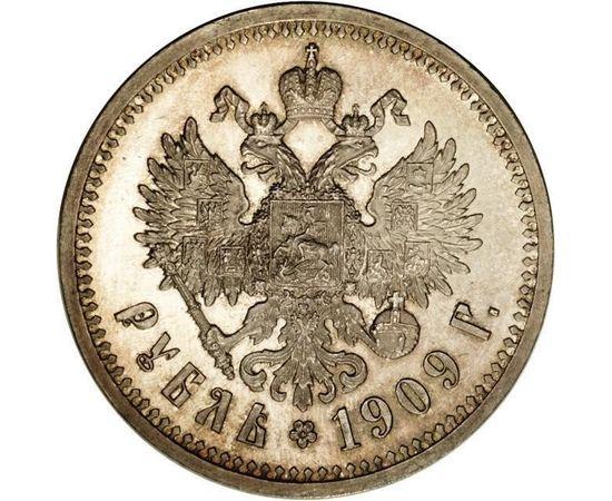 1 рубль 1909 года, фото 2