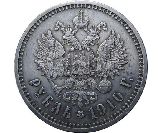 1 рубль 1910 года, фото 2