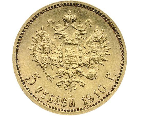 5 рублей 1910 года, фото 2