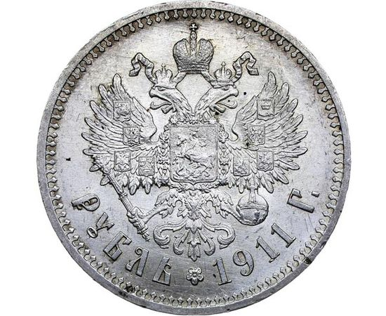 1 рубль 1911 года, фото 2