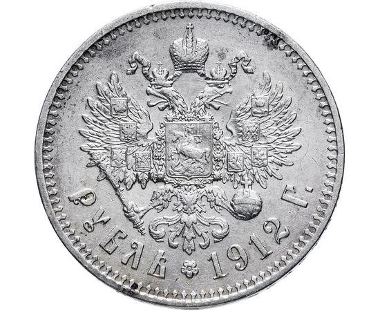 1 рубль 1912 года, фото 2