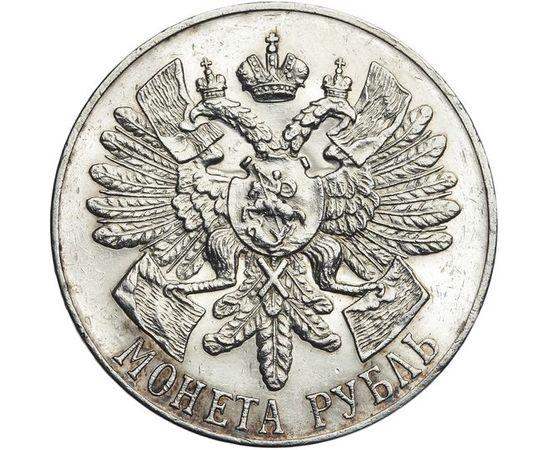 1 рубль 1913 года, фото 4