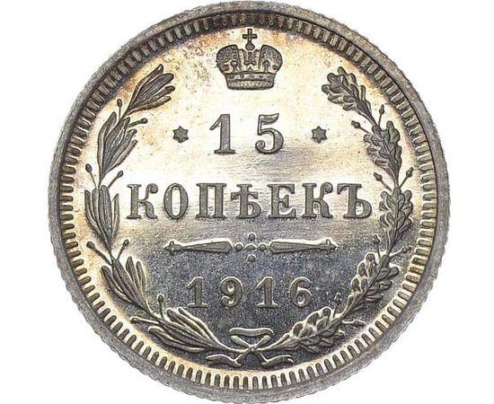 15 копеек 1916 года, фото 2