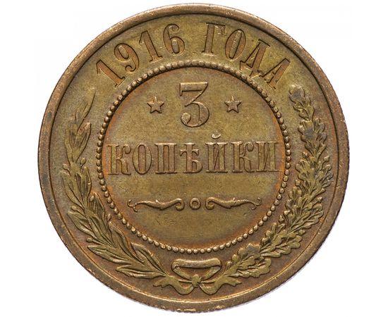 3 копейки 1916 года, фото 2