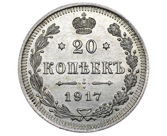20 копеек 1917 года, фото 2
