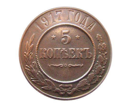5 копеек 1917 года, фото 2