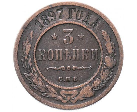 3 копейки 1897 года, фото 2