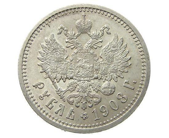 1 рубль 1908 года, фото 2