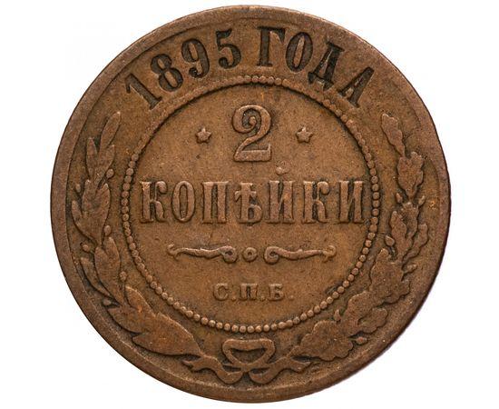 2 копейки 1895 года, фото 2