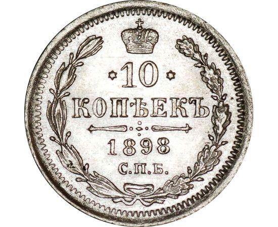 10 копеек 1898 года, фото 2