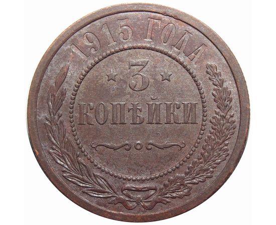 3 копейки 1915 года, фото 2