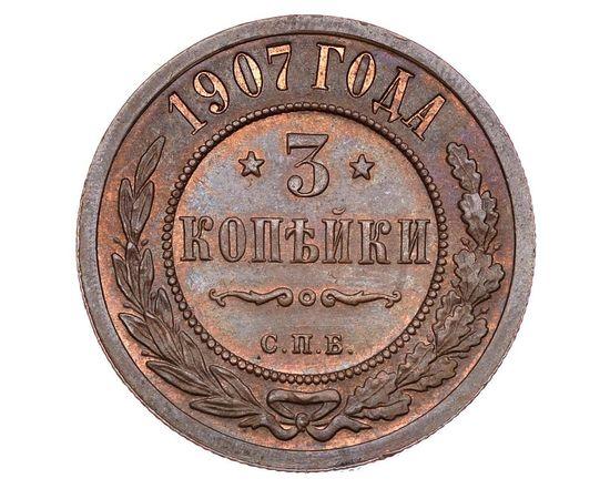 3 копейки 1907 года, фото 2