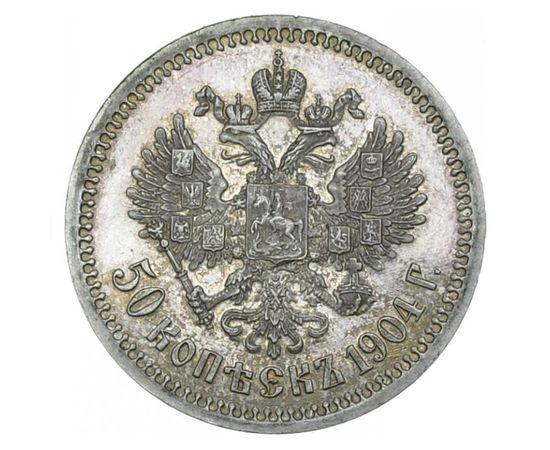 50 копеек 1904 года, фото 2