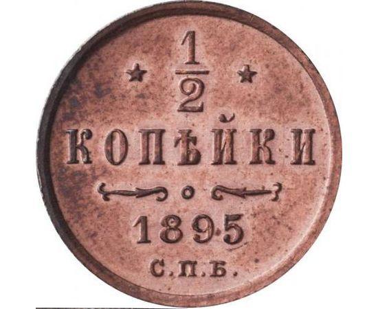 1/2 копейки 1895 года, фото 2