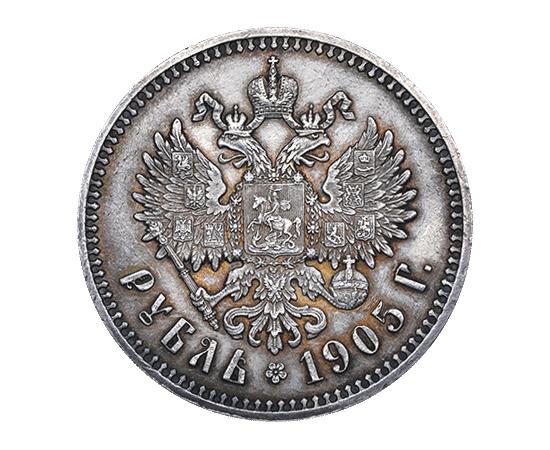 1 рубль 1905 года, фото 2