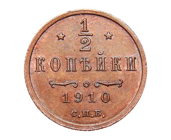 1/2 копейки 1910 года, фото 2