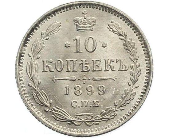 10 копеек 1899 года, фото 2