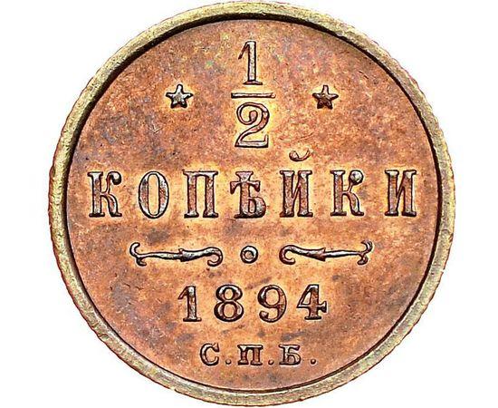 1/2 копейки 1894 года, фото 2