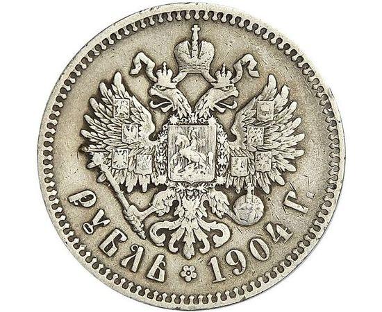1 рубль 1904 года, фото 2