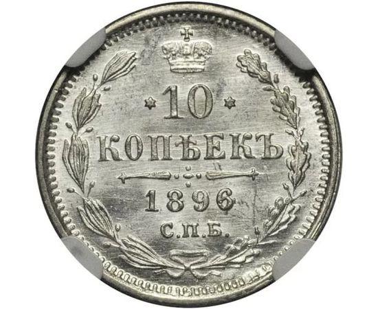 10 копеек 1896 года, фото 2