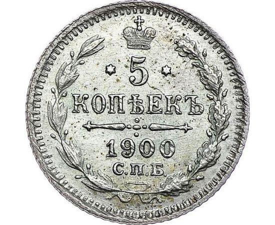 5 копеек 1900 года, фото 2