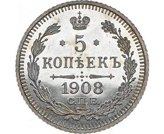 5 копеек 1908 года, фото 2