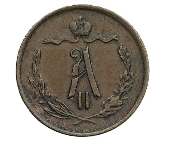 1/2 копейки 1870 года, фото 2