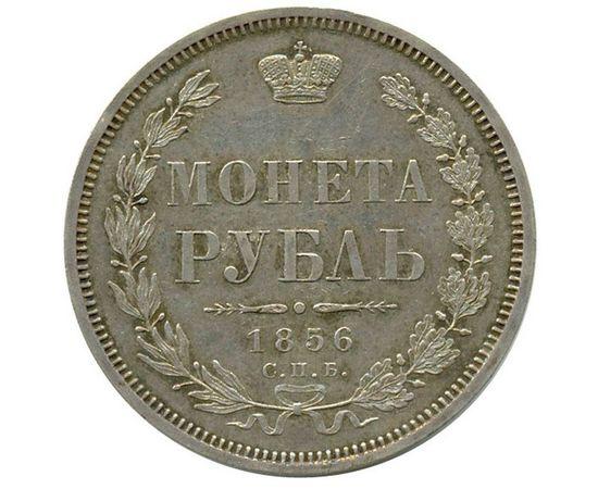 1 рубль 1856 года, фото 2