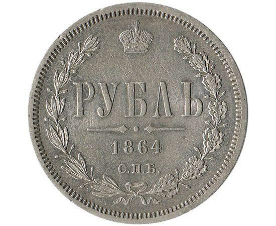1 рубль 1864 года, фото 2