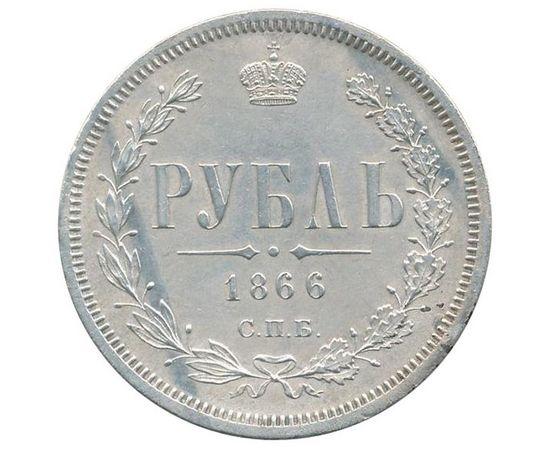1 рубль 1866 года, фото 2