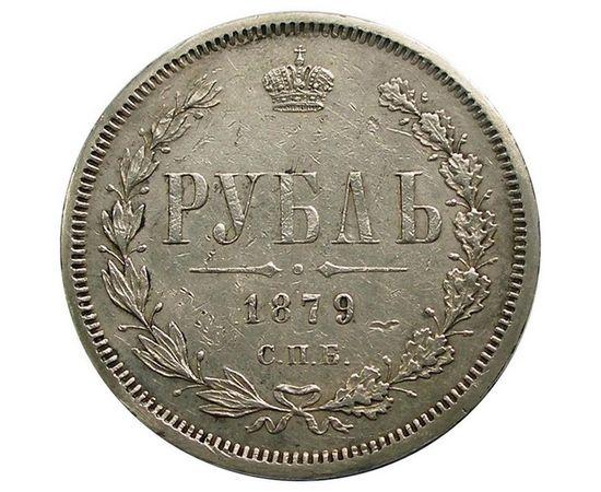 1 рубль 1879 года, фото 2