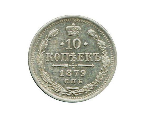 10 копеек 1879 года, фото 2