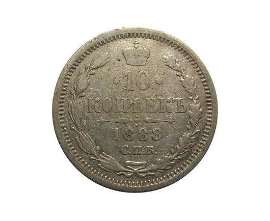 10 копеек 1888 года Серебро, фото 2