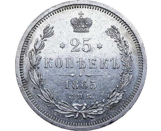 25 копеек 1865 года, фото 2